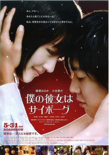 2008日本高分科幻喜剧《我的机器人女友》BD720P.国日双语.高清中字