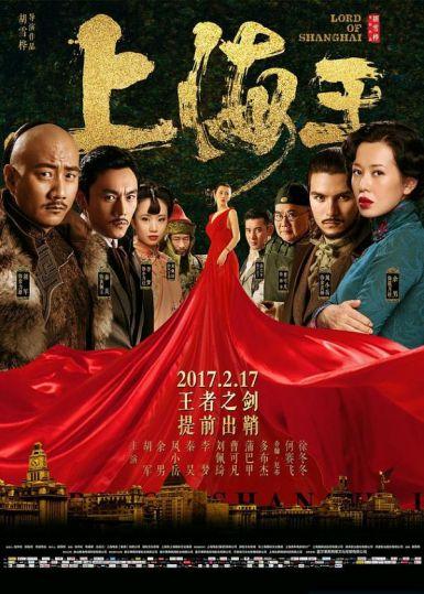 2020动作爱情《上海王2》HD4K.国语中字