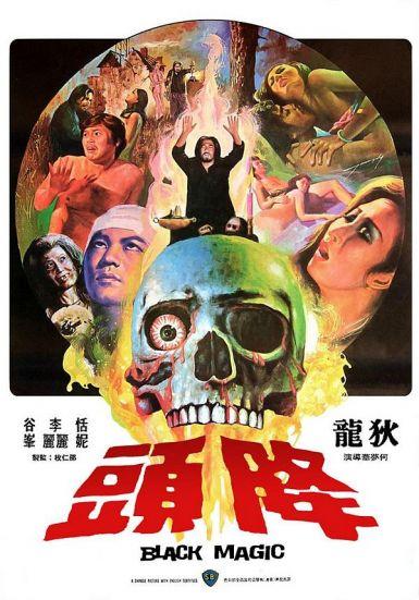 1975邵氏恐怖《降头》BD720P.国语中字