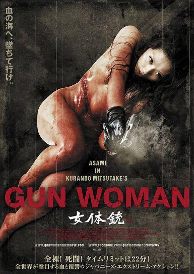 2014日本动作科幻《上了枪的女人》BD1080P 日语中字