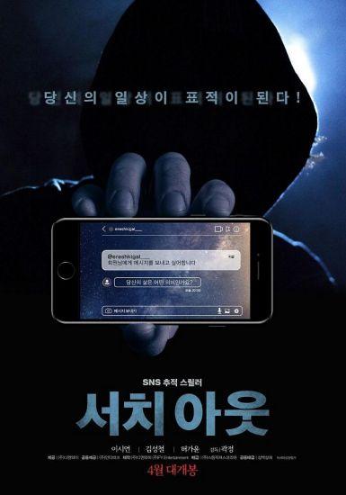 2020韩国惊悚《搜索》HD720P.韩语中字