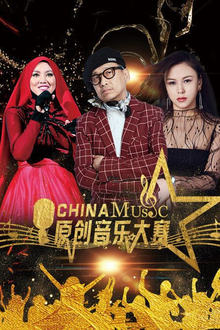 中国原创音乐大赛