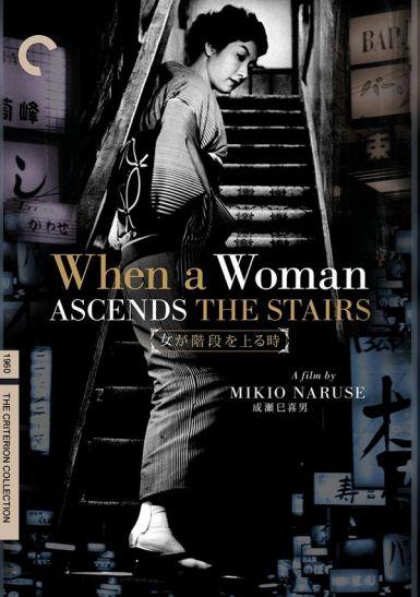 女人步上楼梯时 1960日本高分剧情 BD1080P.内嵌中字