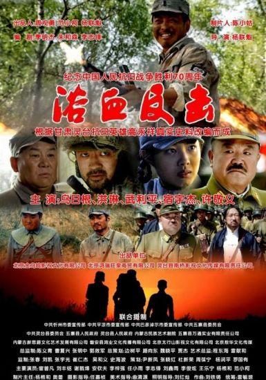 2019年国产战争《浴血反击》高清下载