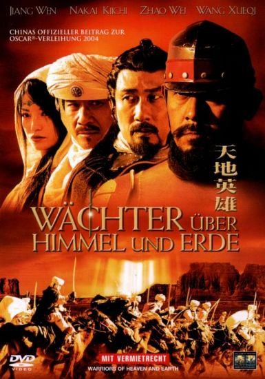 天地英雄 2003.HD720P 国语中字