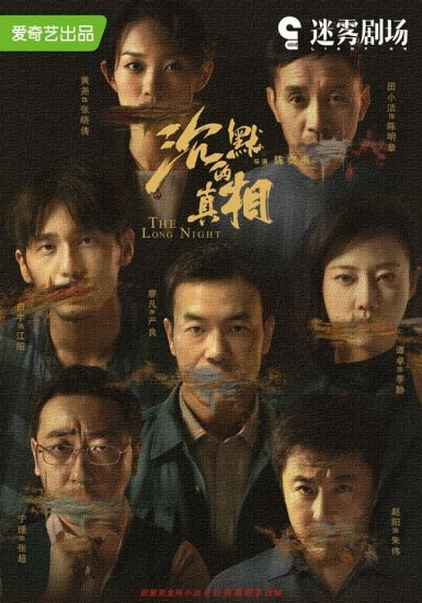 2020高分悬疑犯罪国产剧《沉默的真相》HD4K/1080P.国语中字