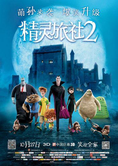 2015动画奇幻喜剧《精灵旅社2》BD1080P.国粤英三语.中英双字