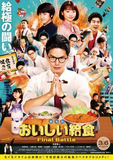 2020日本喜剧《美味的校餐 剧场版》BD1080P.日语中字
