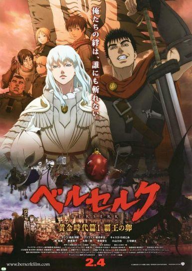 2012高分动画战争《剑风传奇 黄金时代篇1:霸王之卵》BD720P.日语中字