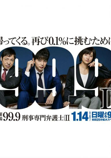 99.9:刑事专业律师 第二季