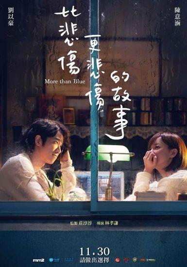 2018台湾爱情《比悲伤更悲伤的故事》HD4K.国语中字