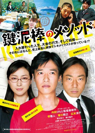 盗钥匙的方法 2012日本高分喜剧 BD720P.高清下载