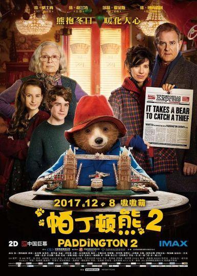 帕丁顿熊2