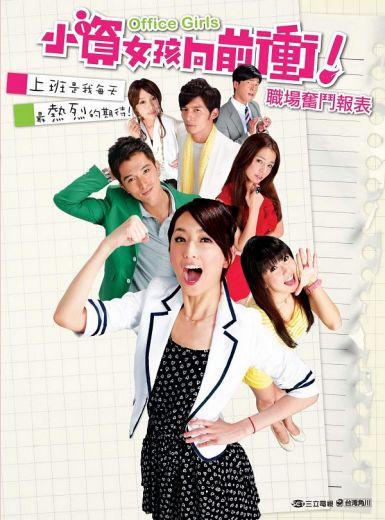 小资女孩向前冲全集 2011台剧 HD720P 迅雷下载