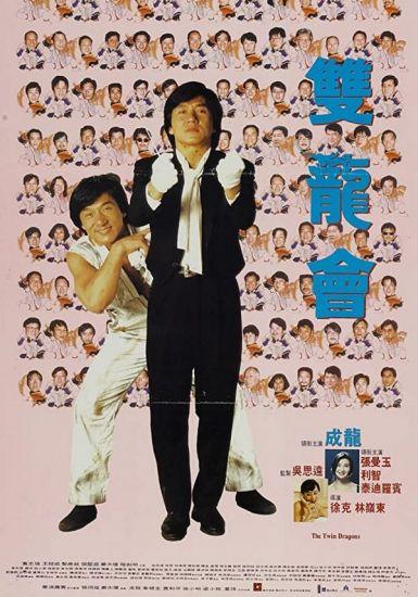 1992成龙高分喜剧《双龙会》剪辑完整版.BD1080P.国粤双语.中字