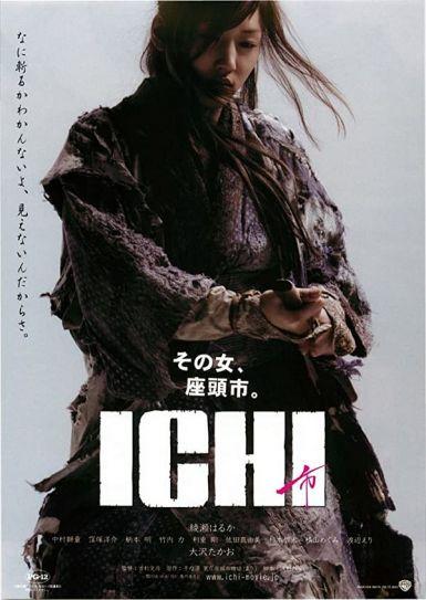 2008日本动作犯罪《女座头市》BD720P.日语中字