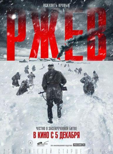 2019俄罗斯战争《勒热夫战役》BD1080P.俄语中字