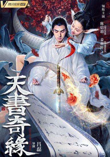2020爱情奇幻《天书奇缘》HD4K.国语中字