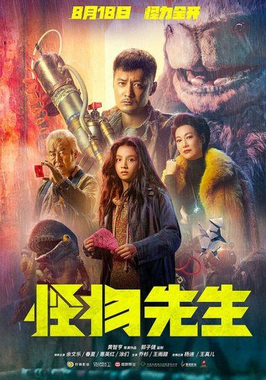 2020余文乐奇幻冒险《怪物先生》HD4K/1080P.国语中字