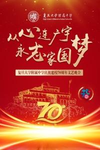 从心连广宇永志家国梦_复旦大学附属中学庆祝建校70周年文艺