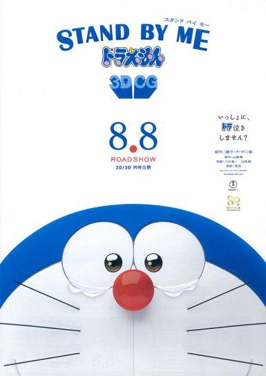 2014高分动画《哆啦A梦:伴我同行》BD1080P.高清下载
