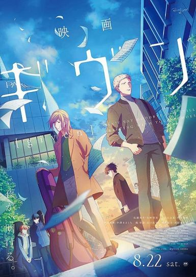 2020高分同性动画《GIVEN 被赠与的未来 剧场版》BD1080P.日语中字