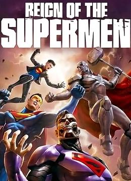 超人之军团崛起