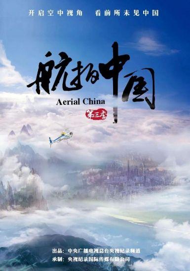 航拍中国 第三季