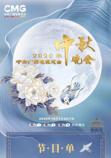 2020年中央广播电视总台中秋晚会 2020.HD720P 迅雷下载