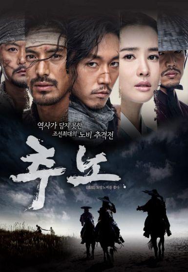 推奴全集 2010韩剧 HD720P 迅雷下载