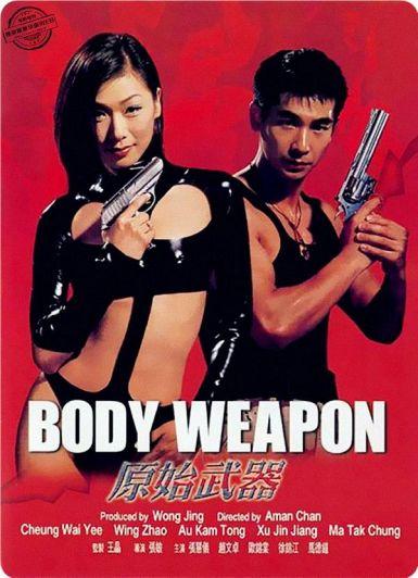 1999赵文卓动作犯罪《原始武器》BD1080P.国粤双语.中字