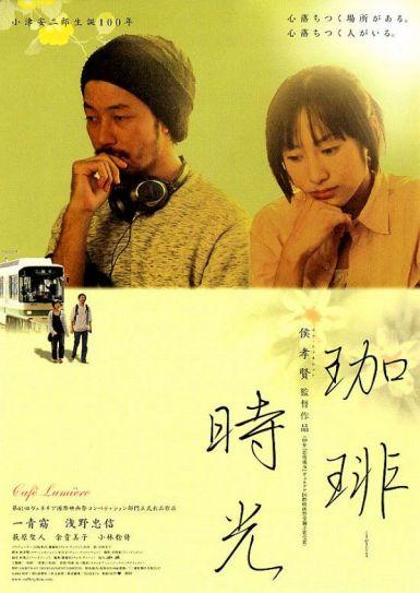 咖啡时光 2003侯孝贤高分剧情BD1080P.日语中字