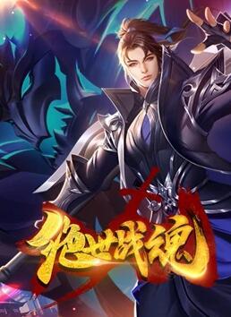 绝世战魂(爱奇艺版)