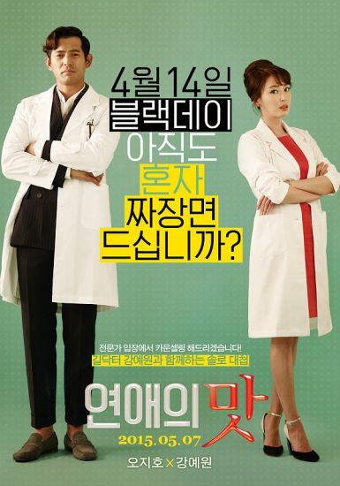 2015韩国大尺度喜剧《恋爱的味道》未删减.HD1080P.韩语特效中字