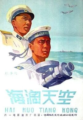 海阔天空1958