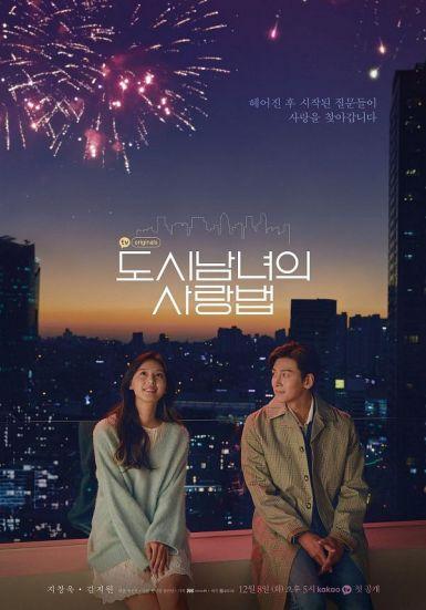都市男女的爱情法则全集 2020韩剧 HD720P 迅雷下载