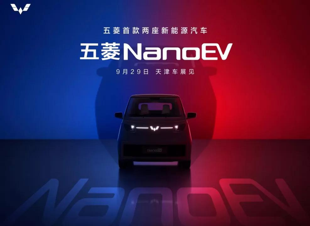 小鹏P7累计销量达5万台;五菱两座纯电车即将亮相