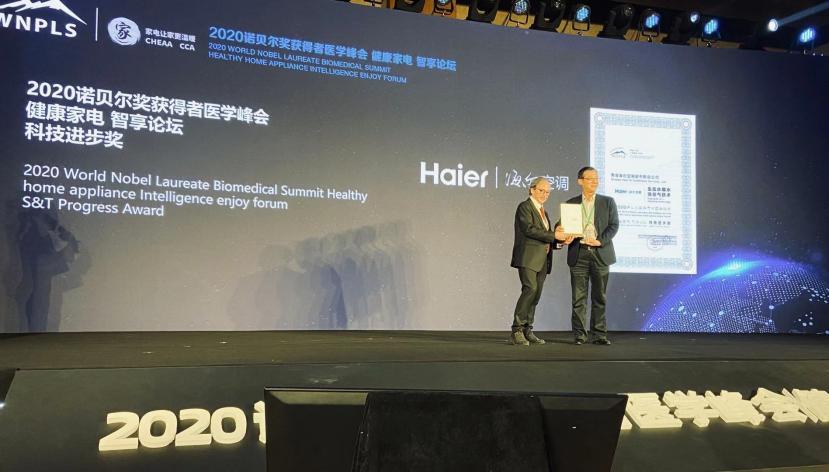 诺贝尔奖获得者莱维特:希望海尔洗空气空调能尽快推向全世界