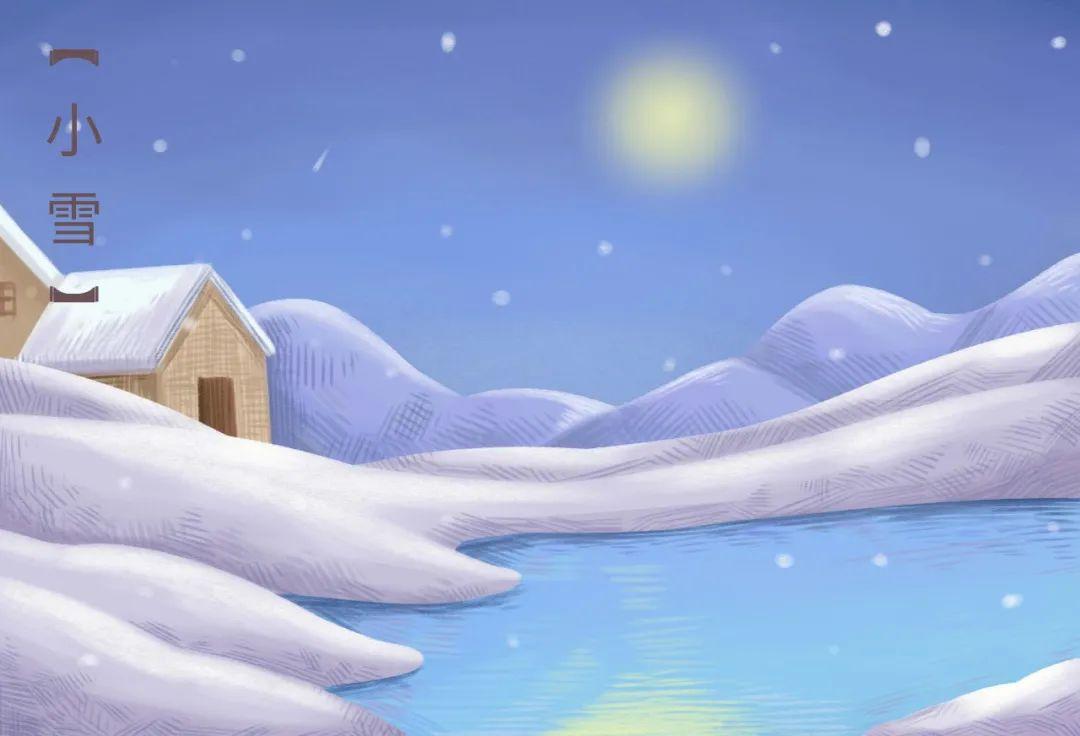 今日小雪,最温暖的祝福送给我最惦念的朋友    文/彩色的黑