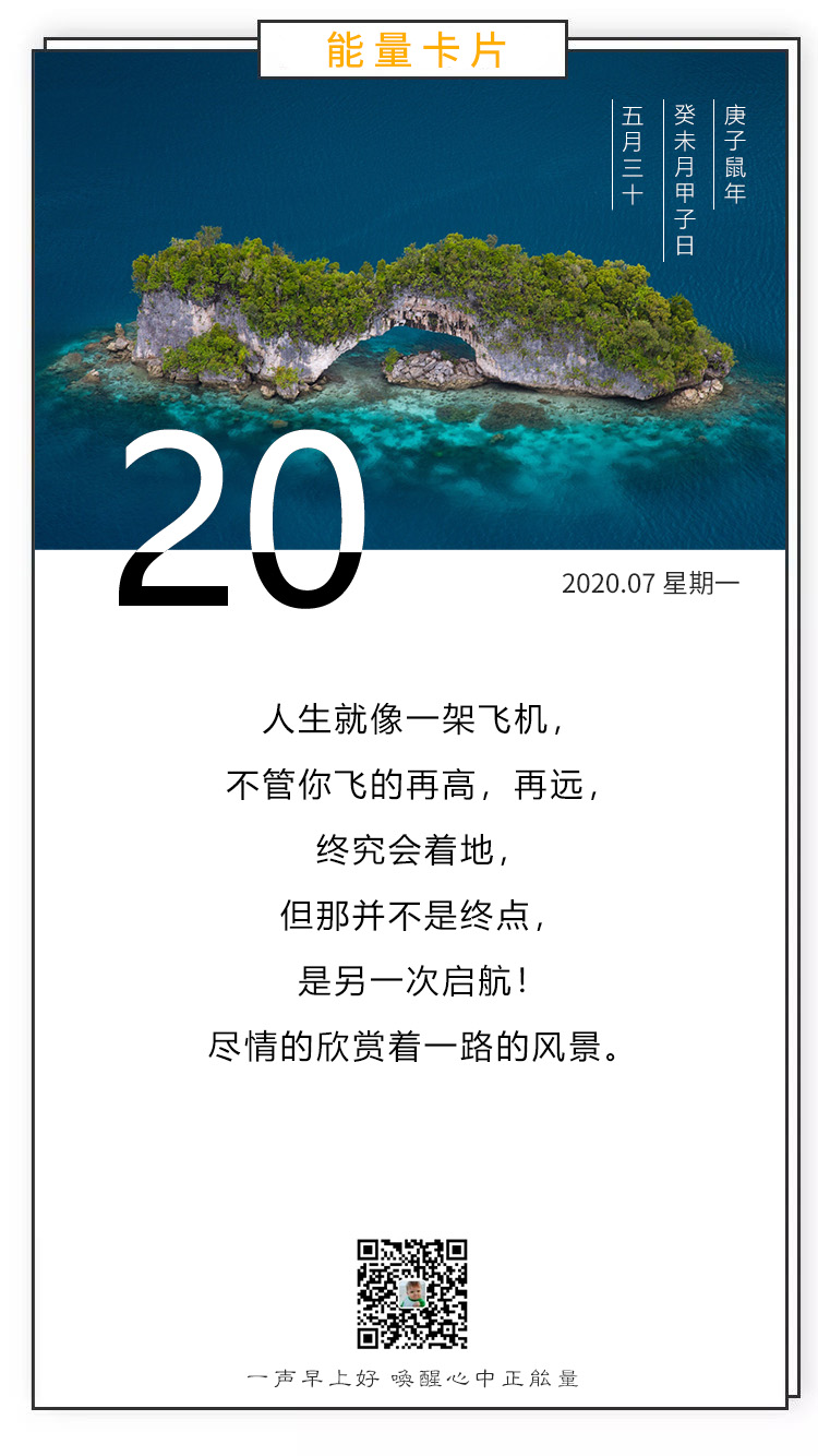 7月20新周周一早安正能量问候语句:自信开放,世界便在你脚下
