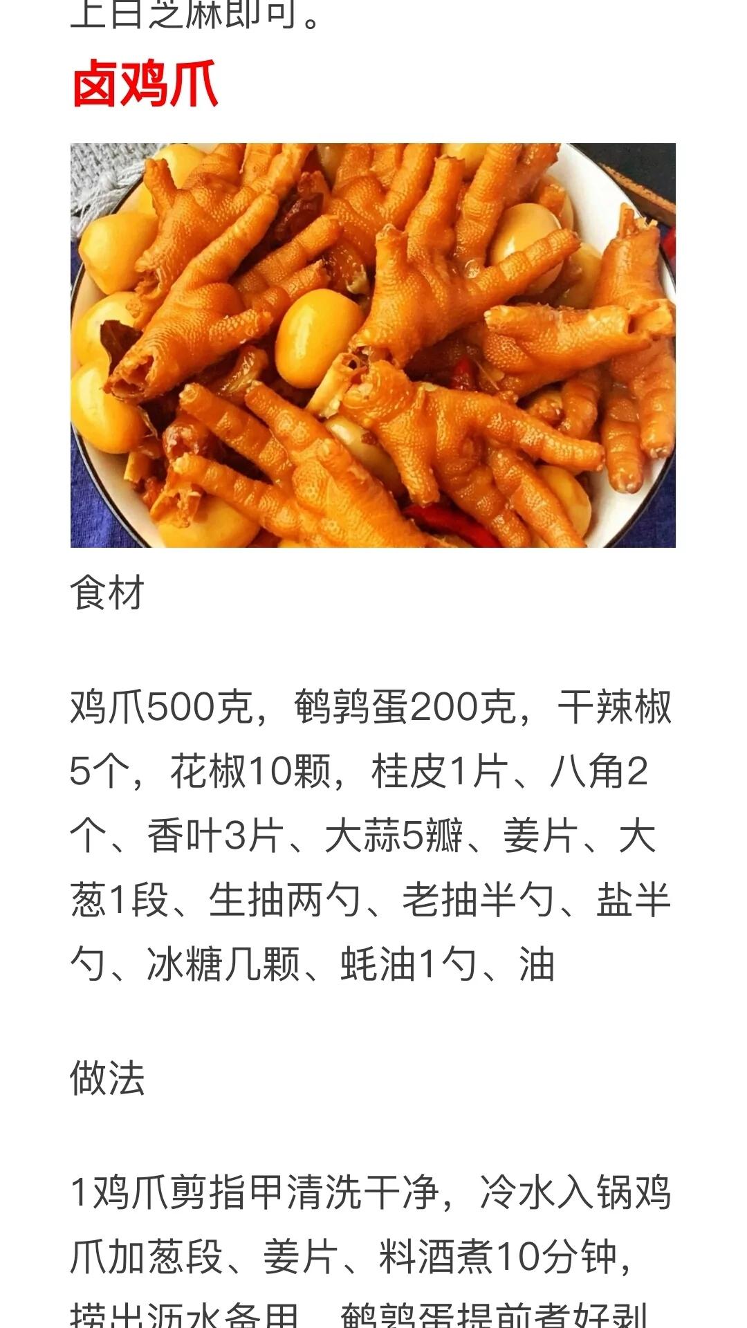 家常鸡爪的做法及配料 美食做法 第10张