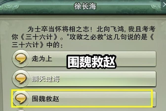 剑网3缘起:玩家在游戏中学习三十六计,关键NPC是徐长海