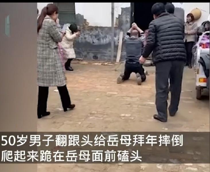 山东50岁大爷翻跟头给岳母拜年摔倒 ,接下来的一幕更暖心