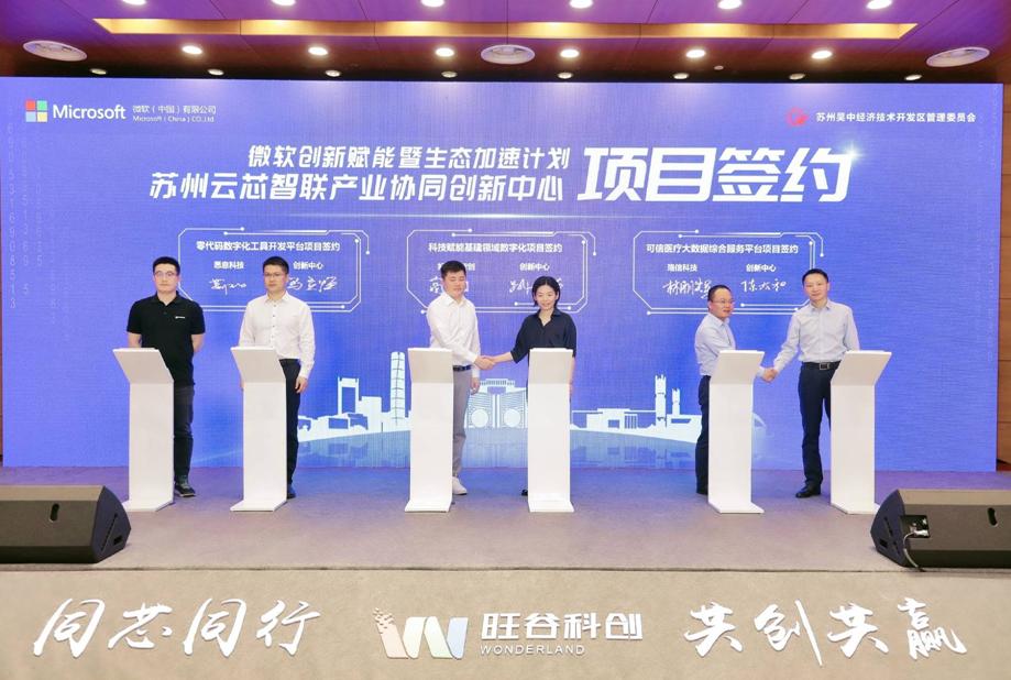 好运达智创与云芯智联创新中心签署数字化战略合作协议