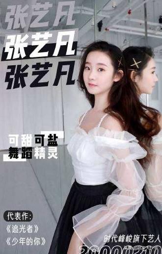 """《创造营2020》张艺凡""""卖惨""""上热搜,杨超越现象又开始了?"""