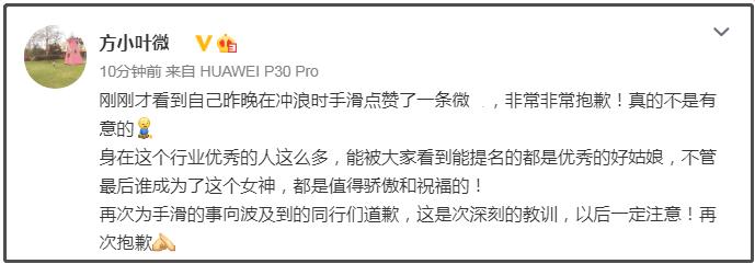 """谭松韵经纪人点赞宋茜热巴""""黑帖"""",随后火速发文自称手滑了"""