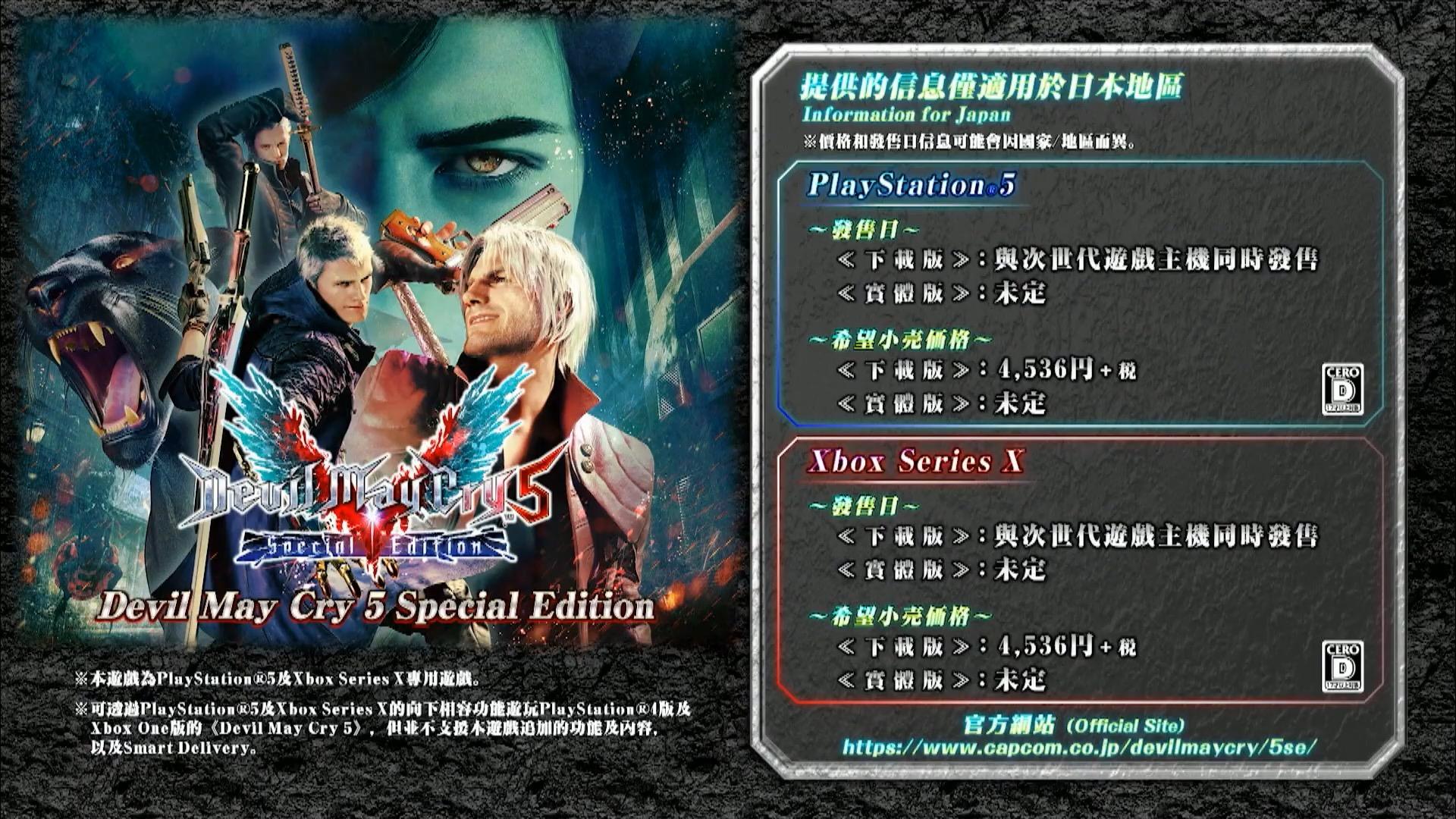 《鬼泣5 特别版》揭露新旧世代主机差异,实机画面公开