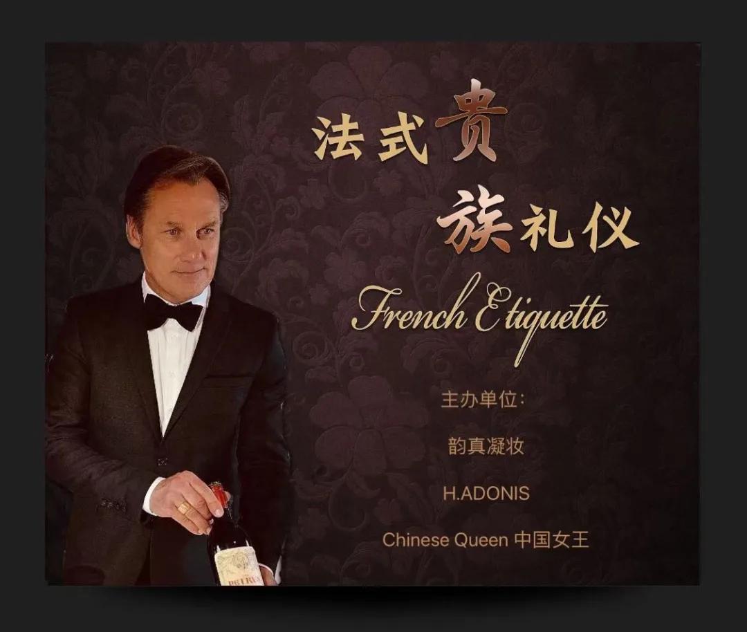 Arnaud Douilly 杜一|與他的法式貴族禮儀