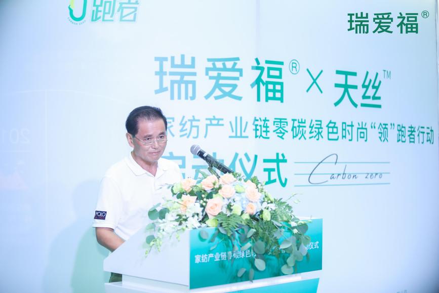 """兰精联合瑞爱福,""""领""""跑家纺产业链零碳绿色时尚"""