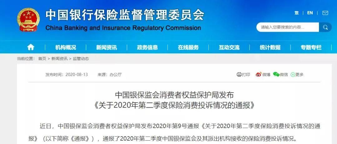 2020年第二季度投诉情况公布,排名前3的保险公司竟然是它们